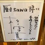 厨 Sawa -