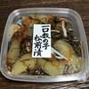 佐藤水産 - 料理写真:一口数の子 松前漬