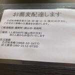 そば処秀峰 -