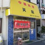 天龍 - 店舗