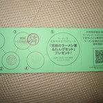 札幌 炎神 - スタンプカード
