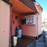 豊田お好み焼店 -