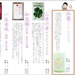 人形町 田酔 - 春の日本酒