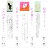 やきとり お㐂樂 - ドリンク写真:春の日本酒