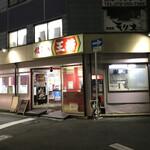 餃子の王将 - 店の外観