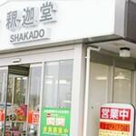 釈迦堂パーキングエリア(下り線)スナックコーナー -