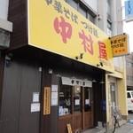 中村屋 - 店の外観