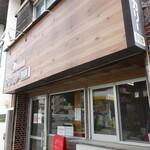 ヤマナカリー別邸 -