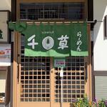 千草 - 久慈「らーめんの千草」表側入口