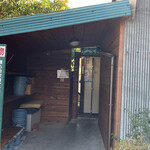 千草 - 駐車場側からの入口