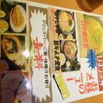 はなの舞 新宿東南口店 - ランチメニュー600円