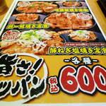 はなの舞 新宿東南口店 - 旨さテッパン ¥600ランチメニュー
