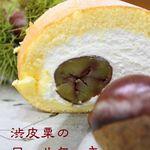 ウエストコースト - 渋皮栗のロールケーキ