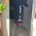 中華蕎麦 きつね -