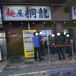 麺屋 桐龍 - 店舗