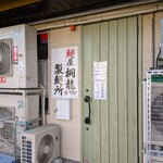 麺屋 桐龍 - 隣は製麺所。
