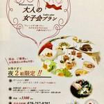 レストラン アオヤマ - 大人の女子会プラン
