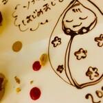レストラン アオヤマ - デザートメッセージ