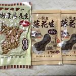 黒川商店 - 料理写真:中粒パタピー、ココアピー、甘納豆