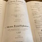 Boulangerie Bistro EPEE - メニュー