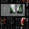 三河雑魚肴房 やま六 - ドリンク写真: