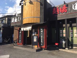 蔵出し味噌 麺場 田所商店 - お味噌屋さんらしい外観。