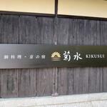 南禅寺参道 菊水 -