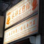 永祥生煎館 -