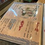魚の浜恵 - メニュー