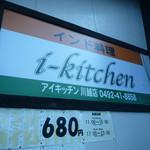 アイキッチン -