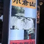 小倉山 - 24時間営業です!