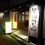 伊右衛門らぁめん - 小倉山荘カフェのお隣です