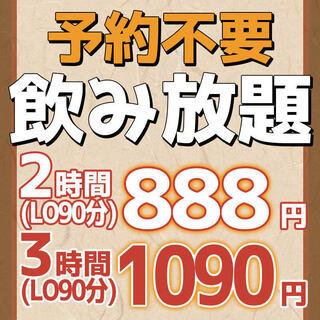 大満足&リーズナブル!飲み放題2時間888円♪