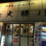 Oomiyataishouken - 大勝〇 軒が消えかけてる
