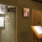 魚料理 渋谷 吉成本店 - 上品で入りやすい店構え。オフィスビル地下のレストラン街にあります