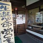 花がき - 外観(入口)