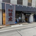 149521537 - 横浜駅西口西口から徒歩3分、鶴屋町にあります