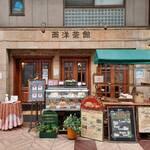 西洋茶館 - 天神橋筋商店街にお店があります。