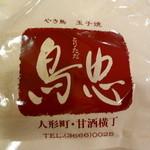 鳥忠 - 卵焼き ハーフ420円 レンジで温めるときはこの袋のまま温めるそうです