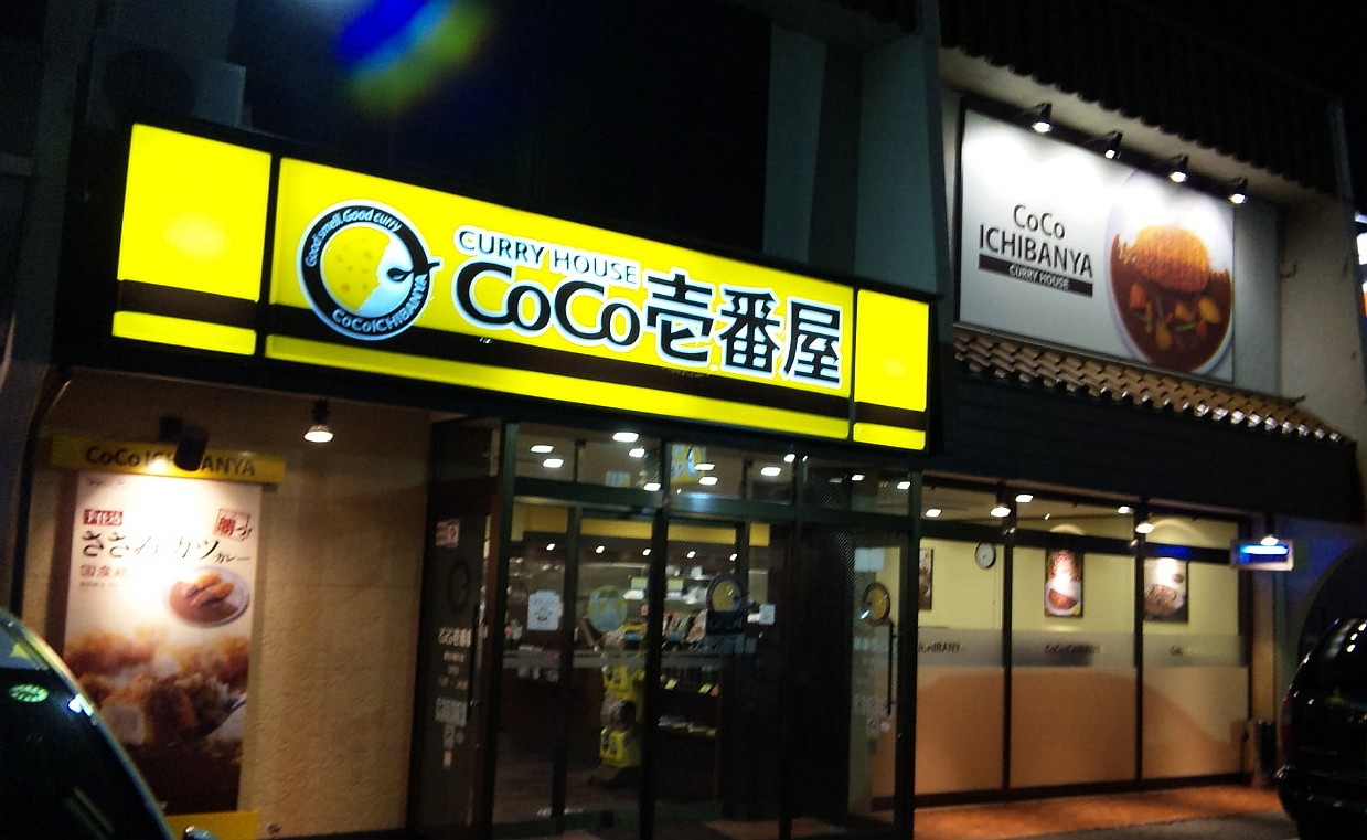 CoCo壱番屋 勝川店