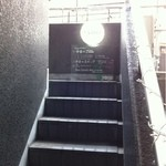 代官山Kyogo - 店の入口階段