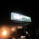 Kenzo - 一番端にありました