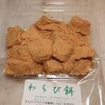 木村屋本店 - わらび餅中身