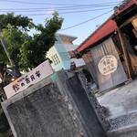 やんばるダイニング 松の古民家 -