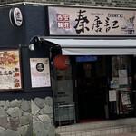 seiammensoushintouki - 外観