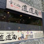 seiammensoushintouki - 外観 ビャンビャン麺は中国でこんな時を書きます