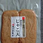 松山観光港名産店 - 料理写真: