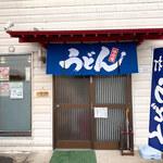 ゆい製麺所 -