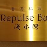 香港私菜 Repulse Bay - 店頭看板~♪(^o^)丿