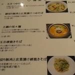 香港私菜 Repulse Bay - 『五目焼きそば』のメニュー~♪(^o^)丿